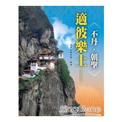 適彼樂土:不丹.朝聖