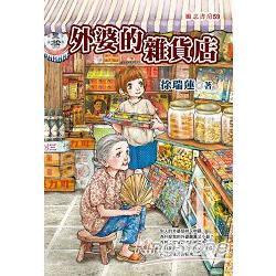 外婆的雜貨店(另開視窗)