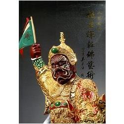 人間國寶:施至輝粧佛藝術