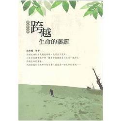 跨越生命的藩籬 : 佛教生死學 /