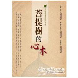 菩提樹的心木:輕鬆讀懂佛法的空性