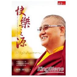 快樂之源:快樂就在你心裡,活佛教你如何用智慧獲得永恆的快樂