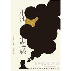 小池來解惑:讀著讀著就把煩惱都清空的「人生解惑」