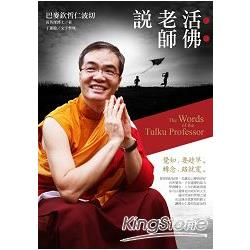 活佛老師說 = The words of the tulku porfessor /