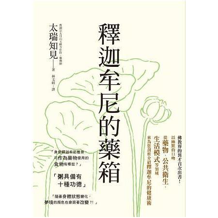 釋迦牟尼的藥箱:佛教界的異才首次出書!以幽默的口吻從藥物、公共衛生、生活模式等領域來剖析釋迦牟尼的健