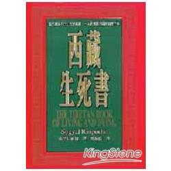 西藏生死書 /
