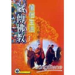 藏傳佛教僧侶生活