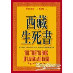 西藏生死書(另開視窗)