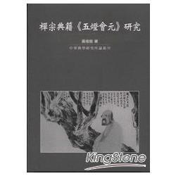 禪宗典籍《五燈會元》研究