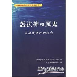 護法神VS厲鬼 西藏護法神的探究