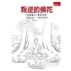 叛逆的佛陀:回到真心,莫忘初衷