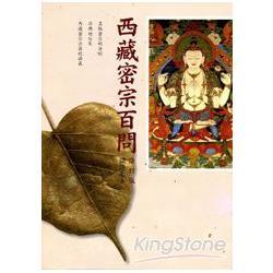 西藏密宗百問(修訂版)