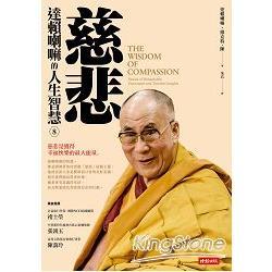 慈悲:達賴喇嘛的人生智慧