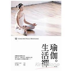 瑜伽.生活禪