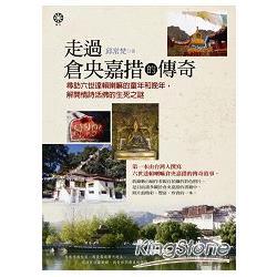 走過倉央嘉措的傳奇:尋訪六世達賴喇嘛的童年和晚年,解開情詩活佛的生死之謎