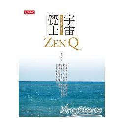 宇宙覺士 : 顧老師的禪教室 =Zen Q /