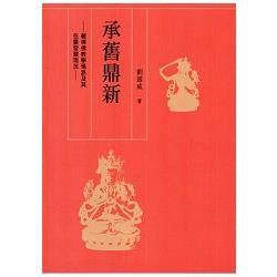 承舊鼎新:藏傳佛教寧瑪派及其在臺發展現況