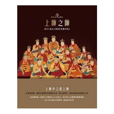 上師之師 歷代大寶法王噶瑪巴的轉世傳奇
