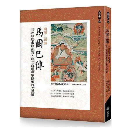 噶舉三祖師:馬爾巴傳~~三赴印度求取法教,建立西藏噶舉傳承的大譯師