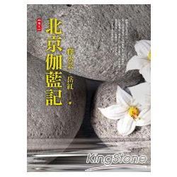 北京伽藍記