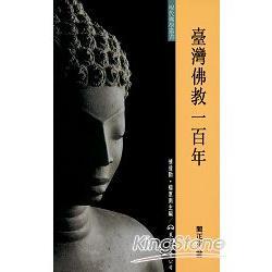 臺灣佛教一百年 /