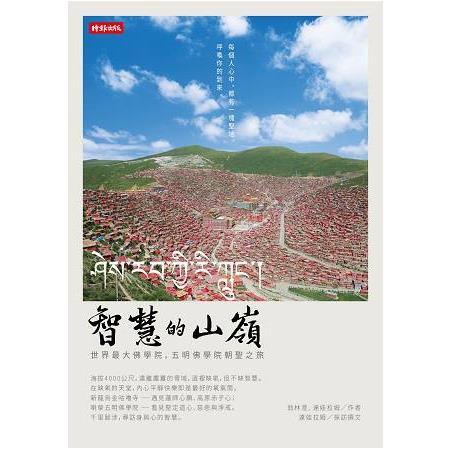智慧的山嶺:世界最大佛學院,五明佛學院朝聖之旅