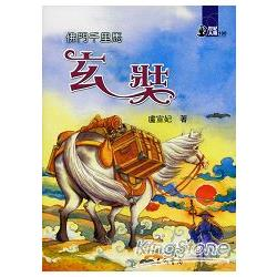 佛門千里馬:玄奘(32)-世紀人物100系列
