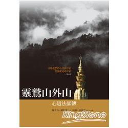 靈鷲山外山:心道法師傳(增訂版)