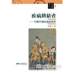 疾病終結者-中國早期的道教醫學