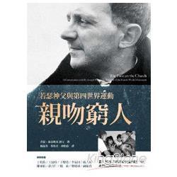 親吻窮人:若瑟神父與第四世界運動