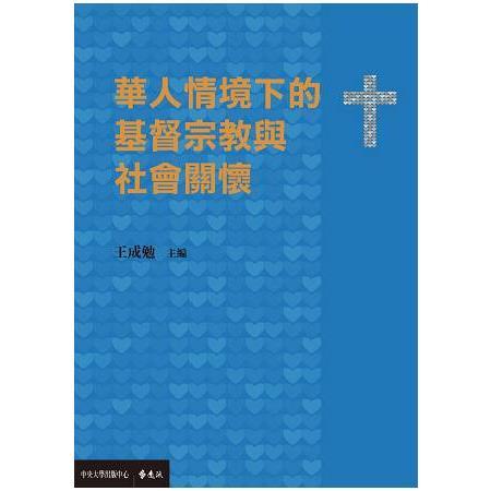華人情境下的基督宗教與社會關懷