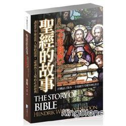 聖經的故事(全彩圖解)