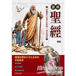 圖解聖經:認識西方世界史的第一堂必修課,讀懂影響西方文化至深的宗教經典