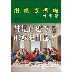 漫畫版聖經輕鬆讀