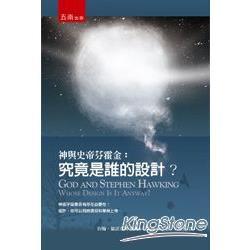神與史帝芬霍金 :究竟是誰的設計?(另開視窗)