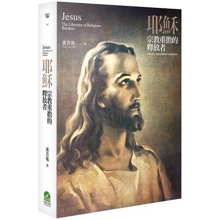 耶穌:宗教重擔的釋放者