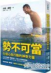 勢不可當:畫信心為行動的神奇力量(隨書送力克前傳精華DVD)