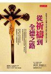 從祈禱到全德之路:詮釋聖女大德蘭《全德之路》最精采的20堂課