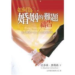 如何為婚姻的難題禱告