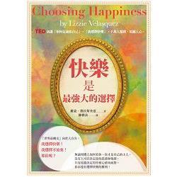快樂是最強大的選擇