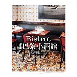 Bistrot走進巴黎小酒館