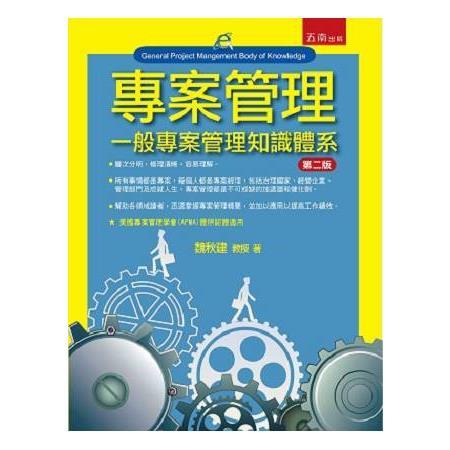 專案管理:一般專案管理知識體系