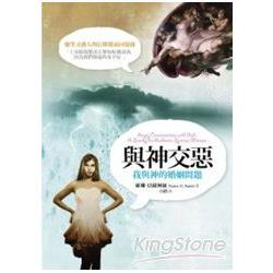 與神交惡 : 我與神的婚姻問題 = Angry conversations with God : a snarky but authentic spiritual memoir /