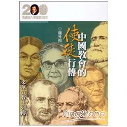 中國教會的使徒行傳﹕來華宣教士列傳