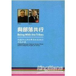 與部落共行:外籍神父與臺灣原住民族的文化知遇