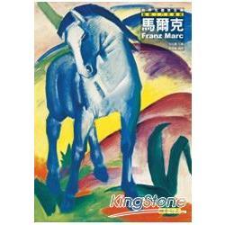 藍騎士代表畫家:馬爾克