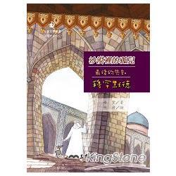 最後的先知:穆罕默德(21)-世紀人物100系列