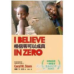 相信零可以成真:向全世界的孩子學習