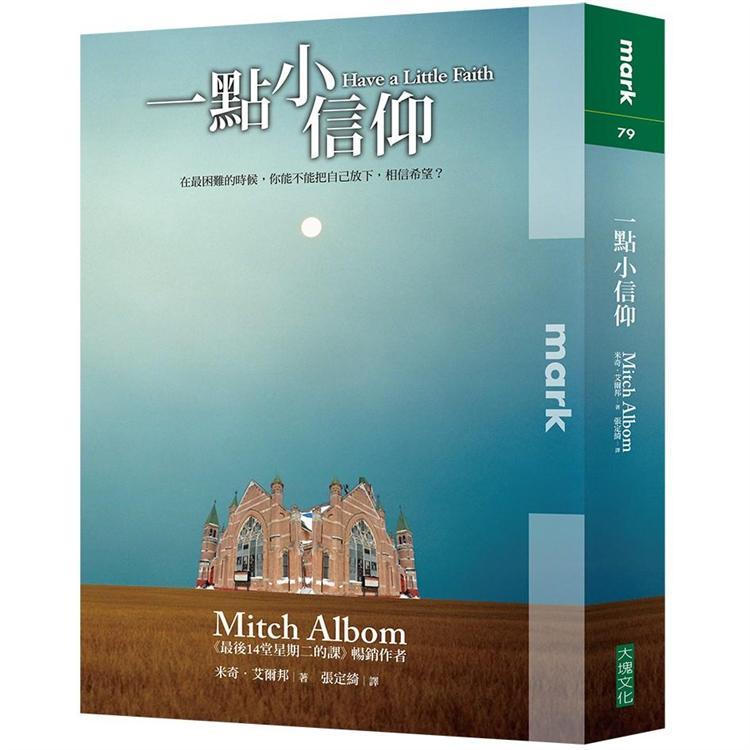 一點小信仰(增訂彩圖版)附贈米奇‧艾爾邦來台演講紀念DVD