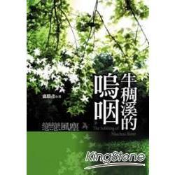牛稠溪的嗚咽193(書+CD)